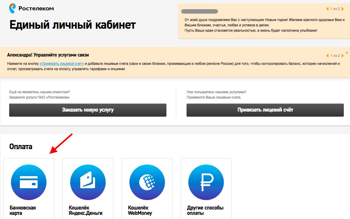 Оплата ростелеком московская область банковской картой